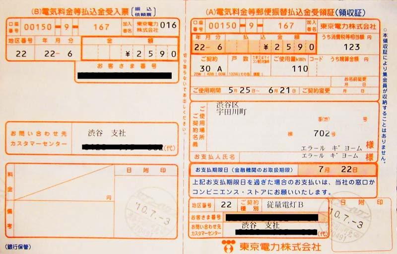 Contratto di affitto in Giappone
